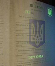 Диплом - специальные знаки в УФ (Острог)